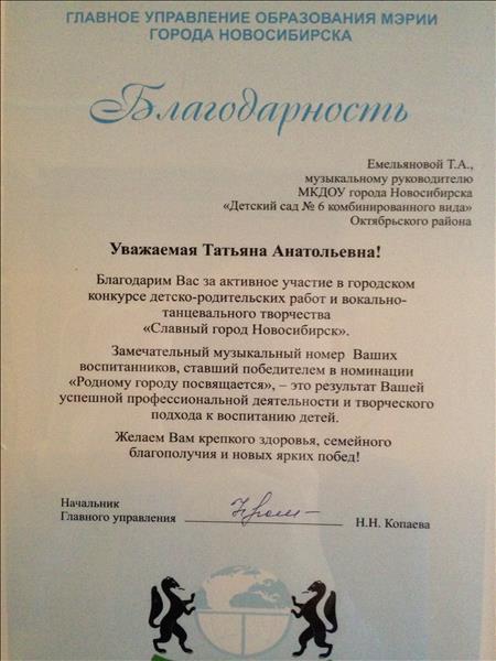 Главное управление образования мэрии города новосибирска и городской центр развития образования